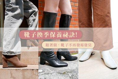 靴子換季保養祕訣!跟著做,靴子不再發霉發臭|防御工事