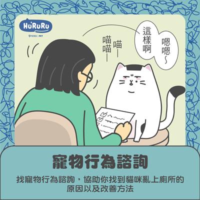 遇到貓咪亂上廁所時,你可以這樣做-寵物行為諮詢