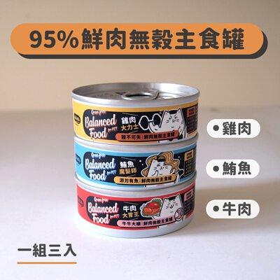 Hururu 95%鮮肉無穀主食罐 無穀x低磷 一組三入