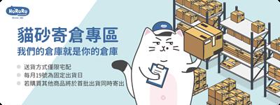 Hururu貓砂寄倉