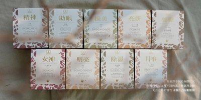 樂木集9種天然漢方飲