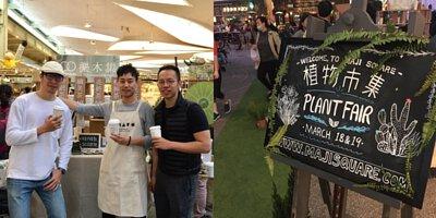 MAJI 集食行樂 植物市集派對