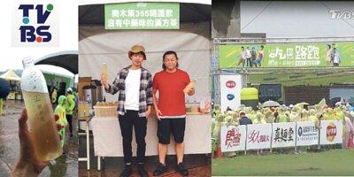 TVBS 食尚玩家美食公益路跑活動