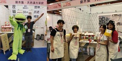 台灣國際美食暨伴手禮展