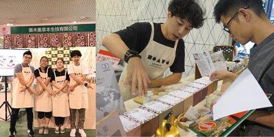 第十六屆國際食品交易博覽會