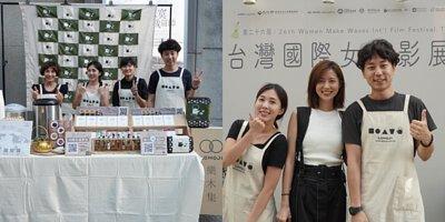 台灣國際女性影展