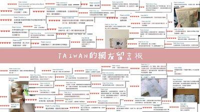 台灣人評價