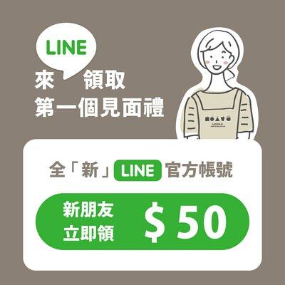 樂木集的官方LINE上線!