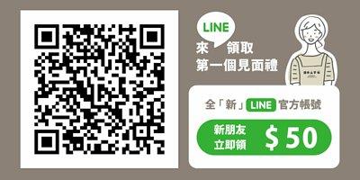 樂木集官方LINE