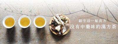 沒有中藥味的漢方茶