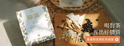 除濕茶擺放在藤編墊子上,木盤上有黑豆、薏仁、茯苓、甘草,竹籃內有除濕茶包,圖片寫有「喝對茶養出好體質」