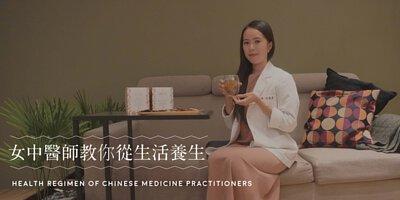 中醫師拿著茶杯,坐在沙發上,左邊擺著樂木集的茶,畫面寫有「女中醫師教你從生活養生」