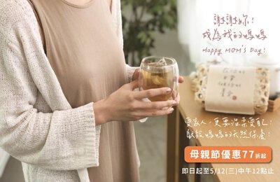 一個女生,拿著茶杯,裡面有茶與茶包,在窗邊的木桌上,擺有一個竹編禮盒套著何景窗書寫的布套,內容為在你的日常做你的養分
