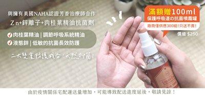 滿額贈活動宣傳手拿肉桂葉抗菌劑