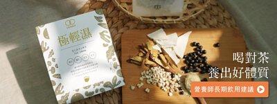 極輕濕茶擺放在藤編墊子上,木盤上有黑豆、薏仁、茯苓、甘草,竹籃內有極輕濕茶包,圖片寫有「喝對茶養出好體質」