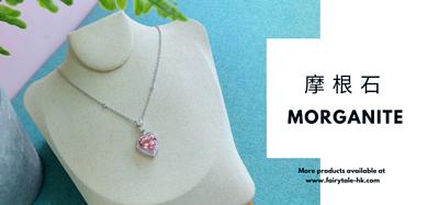 Morganite, 粉紅摩根石, 摩根石