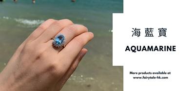 aquamarine, 海藍寶