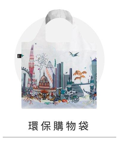 LOQI購物袋