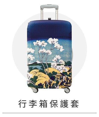 LOQI 行李箱保護套