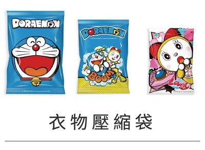 哆啦A夢 衣物壓縮袋