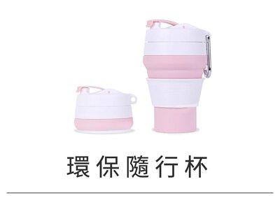 環保伸縮登山隨行杯【3色可選】(350ml)