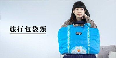 旅行包袋類