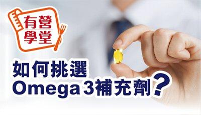如何挑選Omega 3補充劑