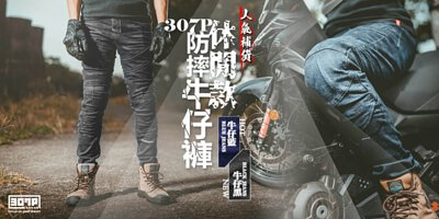 307P Rider protection jeans pants
