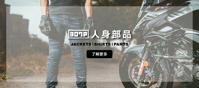 307P Jackets shirts and pants 人身部品防摔褲防摔外套手套