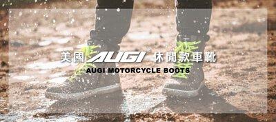 美國AUGI休閒款競技款車靴