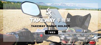 與教士開發的TAKEWAY手機架系列