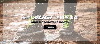 美國AUGI休閒款競技款防水透濕車靴