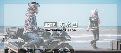 307P騎士專屬防水包腰包掛包後背包旅行袋