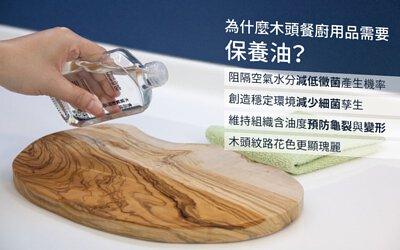 木質餐廚用品保養油