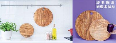 經典圓形橄欖木砧板