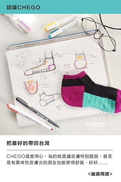 CHEGO質感機能襪部落格,品牌故事