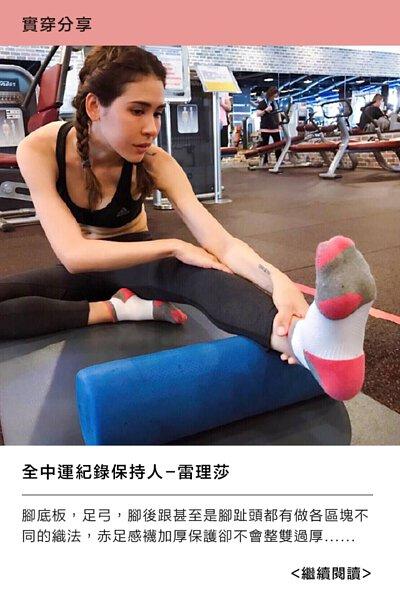 CHEGO質感機能襪部落格,運動機能襪實穿分享