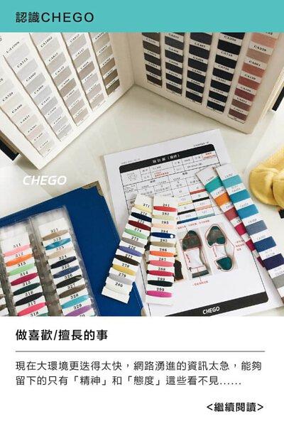 CHEGO質感機能襪,品牌故事