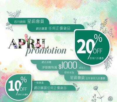 rgd,rgd special sale, beauty, rgd promotion, 香港護膚品, 香港護膚品牌