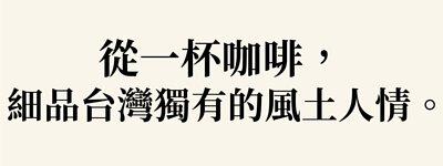 游游農產,台灣咖啡,咖啡壺禮盒,手沖壺禮盒,台灣咖啡,屏東咖啡,屏東德文咖啡,SMART.Z