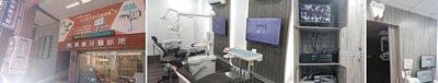 樂康牙醫診所-環境