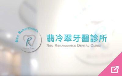 翡冷翠牙醫診所