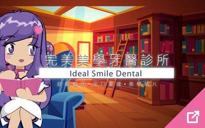 完美美學牙醫診所