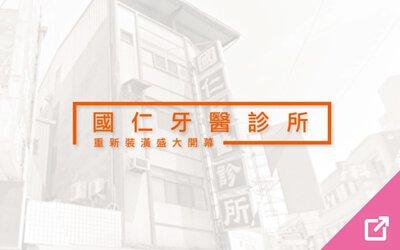 國仁牙醫診所-彰化和美