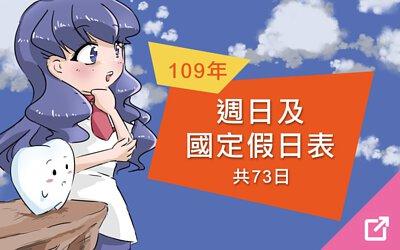 109年週日及國定假日表