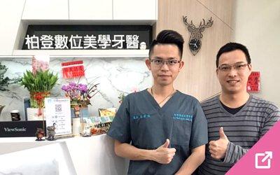 柏登數位美學牙醫診所 (嘉義東區)