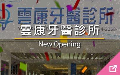 雲康牙醫診所-台中南屯