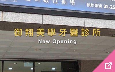 御翔美學牙醫診所(台北大同)