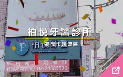 柏悅牙醫診所