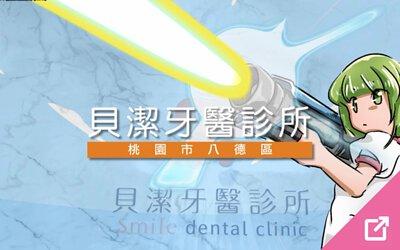 貝潔牙醫診所(桃園八德)